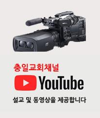 홈페이지-메인-유튜브바로가기.jpg